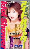 「アイドルシャワー 星乃舞」のパッケージ画像