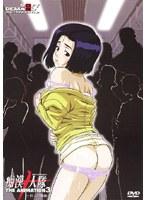 痴漢十人隊 THE ANIMATION 3 ~狩人の傷痕~