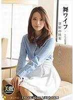 舞ワイフ 〜セレブ倶楽部〜 90