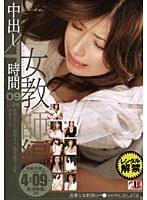 「中出し4時間 女教師編」のパッケージ画像