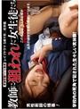 実録投稿リアル再現レイプドラマ S県Y市○光学園 教師に狙われた女生徒たち