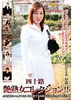 「四十路 艶熟女コレクション!!」のパッケージ画像