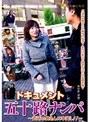 ドキュメント五十路ナンパ 〜近所の奥さんに中出し!!〜