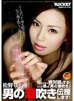 知らなきゃ絶対損をする!これが噂の「男の潮吹き」 松野ゆいが男の潮吹き伝授します!