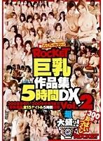 ROCKET 巨乳作品集5時間DX VOL.2