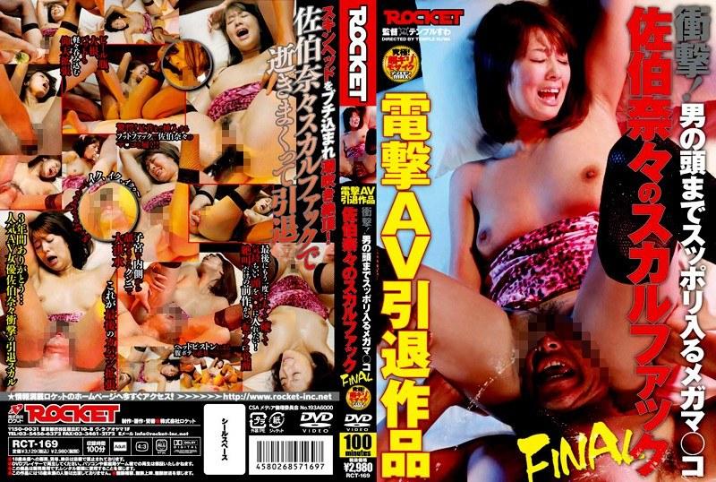 [RCT 169] Nana Saeki   Final Skull Fuck (763MB MKV x264)