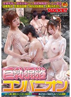 巨乳混浴コンパニオン [DVD]