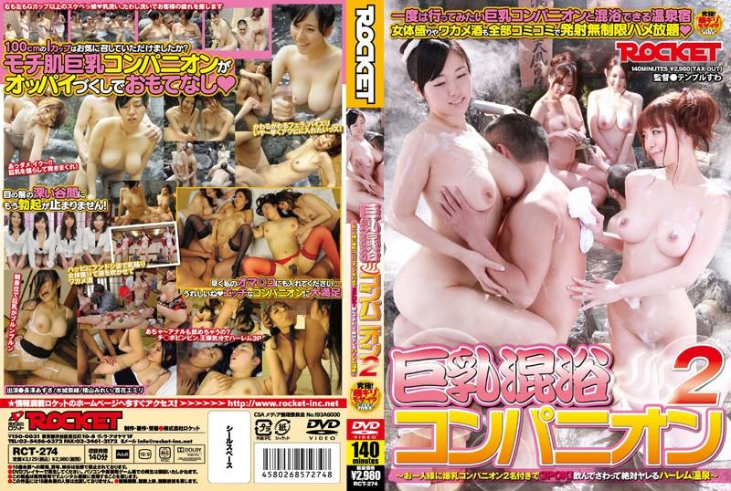 1rct274pl RCT 274 Azusa Nagasawa, Nao Mizuki, Mirei Yokoyama and Emiri Momoka   Big Tits Grouper Bathing Party 2