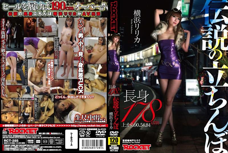 1rct285pl RCT 285 Ririka Yokoyama   AV Debut Legendary Model 178cm 90 54 84