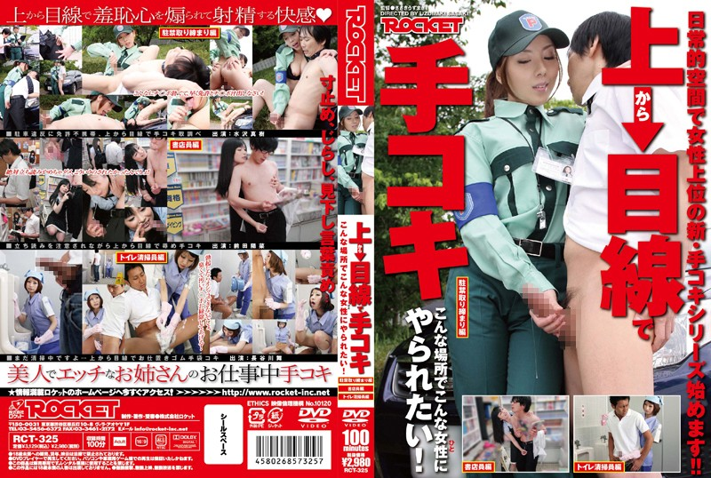 1rct325pl RCT 325 Maki Mizusawa, Hina Maeda and Mai Hasegawa   Handjobs Where the Participants Are of Different Social Status