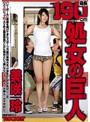 【数量限定】身長190cm処女の巨人 美咲玲