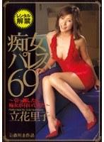 痴女パレス69