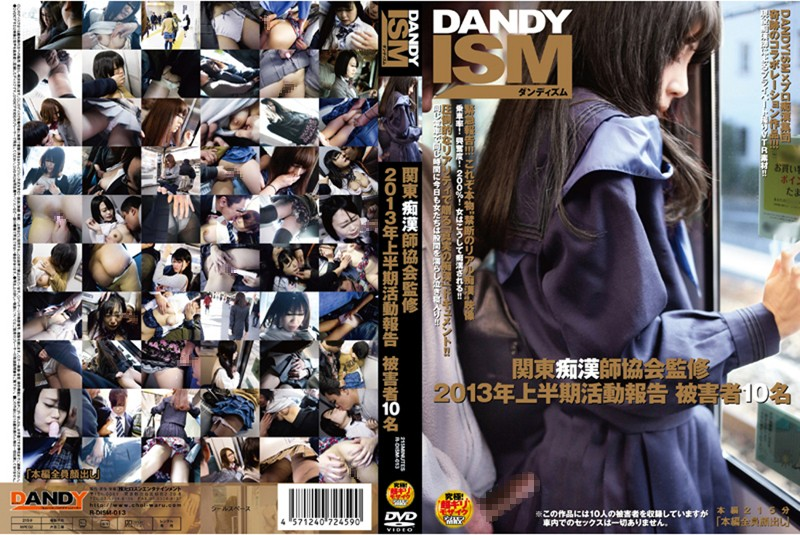 1rdism013rpl DISM 013 Kanto Pervert Association Supervision   2013 First Half Activity Report, 10 Victims