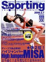 Sexporting 03 ★体2位!ハイジャンパーMISA より高く!より美しく!よりエロく!