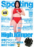 Sexporting 04 本物アスリート ハイジャンパーMISA 潮吹き10連発!!