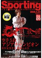 Sexporting 09 空手5段アジアチャンピオン 美少女空手家 笹塚ふぶき