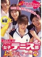 萌えて性春!!涼華学院 女子テニス部