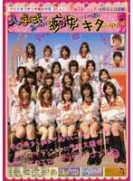 「ヤリすぎウテウテ痴女学院20人! 入学式があったよ!痴女がいっぱいキター!!」のパッケージ画像