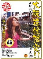大阪在住限定!!AV初出演!!ナンバの素人ミリちゃん(19)