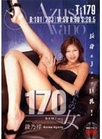 「170以上の女 綾乃梓」のパッケージ画像