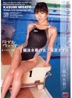 「競泳水着の女 美里かすみ」のパッケージ画像