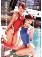 「競泳水着の女 はすみ 春名えみ」のパッケージ画像