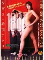 「180以上の女 なぎさの絶頂アクメ」のパッケージ画像
