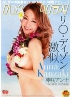 「リ○・ディゾン激似 ハメリア! 神咲アンナ」のパッケージ画像