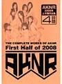 AKNR 2008年上半期作品集