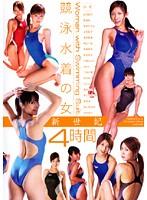 「競泳水着の女 新世記4時間」のパッケージ画像