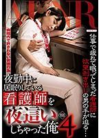 夜勤中に居眠りしている看護師を夜這いしちゃった俺 4