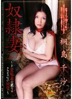 「奴隷妻 ~ド変態妻の果てることのない欲望~ 桐島千沙」のパッケージ画像