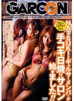 「カリスマ日サロ店長NATSUKIとギャルサーメンバーが手コキ日焼けサロン始めました!!」のパッケージ画像