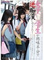 「女子◯学生が興味半分で逆痴漢してきた!最初はちょっとしたイタズラのつもりが、むくむくと勃起していくチ◯ポにだんだんと発情し……。」のパッケージ画像