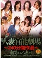 「人妻官能劇場 〜240分傑作選〜 身悶える人妻たち」のパッケージ画像