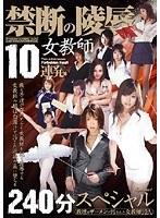 「禁断の陵辱 女教師10連発 240分スペシャル」のパッケージ画像