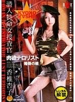 「潜入特命女捜査官 肉欲テロリスト陵辱の戦 香椎京子」のパッケージ画像