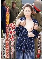 昭和女のエレジー 父との近親相姦を強要された知的な美貌の令嬢 悪夢のような輪姦陵辱