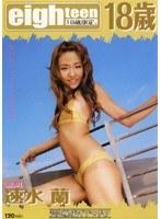 「eighteen18歳限定。 麦肌 速水蘭18歳」のパッケージ画像