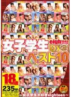 「eighteen18歳限定。 女子学生10ベスト DX2 18歳」のパッケージ画像