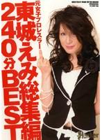 「元女子プロレスラー東城えみ総集編 240分BEST」のパッケージ画像