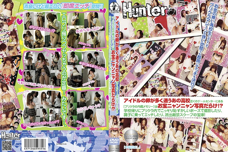 1rhunt331rpl HUNT 331 Secret Sex School Girls in Mini Photo Box