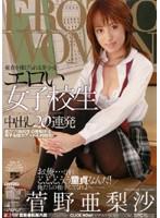 「エロい女子校生 中出し20連発 菅野亜梨沙」のパッケージ画像