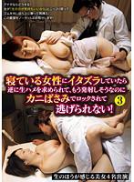 「寝ている女性にイタズラしていたら逆に生ハメを求められて、もう発射しそうなのにカニばさみでロックされて逃げられない! 3」のパッケージ画像