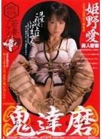 「鬼達磨 姫野愛」のパッケージ画像