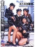 NO.1スーパー(超)ミニスカ軍団