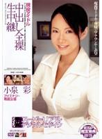 「現役アイドル 中出し全裸生中継 小泉彩」のパッケージ画像