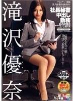 「社長秘書 中出し勤務 滝沢優奈」のパッケージ画像