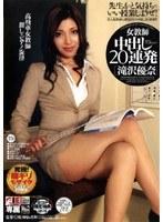 「女教師 中出し20連発 滝沢優奈」のパッケージ画像