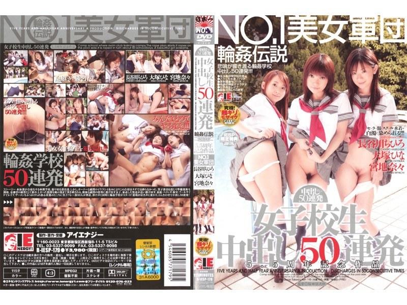 NO.1美女軍団 女子校生 中出し50連発 5.5周年記念作品